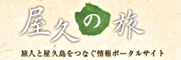 屋久島情報サイト